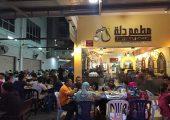 Dallah Restaurant Kuantan