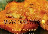 Jane Phua's Muar Otak Otak Delivery and Self Pick Up