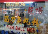Kedai Kopi Nanking Kuay Teow Tang