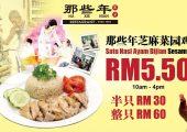 Restoran Na Xie Xian Food Delivery
