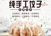 Emica Handmade Dumpling Delivery Service